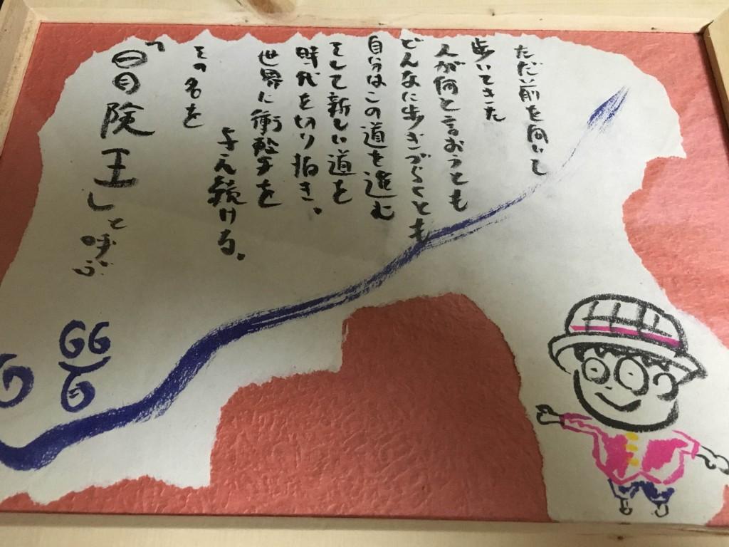 防災王 吉武穂高プロフィール