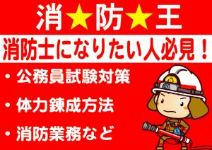 消防王〜消防士になるには〜公務員試験対策・体力錬成・消防業務