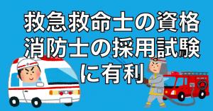 救急救命士の資格を持っていた方が消防士の採用試験に有利なの!?
