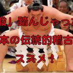 四股で足腰を強化せよ!|日本の伝統的トレーニングのススメ!