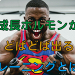 成長ホルモンがどばどば出る筋力トレーニングとは!?|スロートレーニングのススメ!