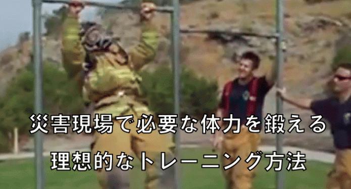災害現場で必要な体力を鍛える理想的なトレーニング方法|消防式サーキットトレーニング