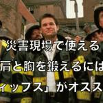 消防式体力トレーニング術|災害現場で使える肩と胸を鍛えるには「ディップス」がオススメ!