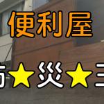 便利屋日報8