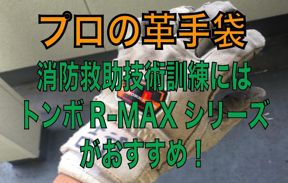 消防救助技術訓練にトンボR-MAXレスキューの革手袋をおすすめします!