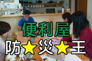 便利屋日報|防災ママかきつばたさんの取材と名刺制作をしました〜!!