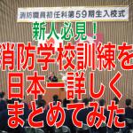 半年間に渡る厳しい消防学校の訓練を日本一詳しくまとめてみた。【保存版】