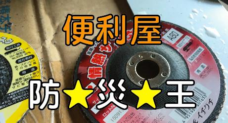 便利屋日報|刈谷市にて材料の剪断・研磨・組み付けを行いました〜!