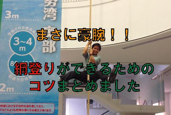 どうしてもロープ登はんができない方へ|自宅でもできるロープ登りのコツと必要な筋トレ方法をまとめました。