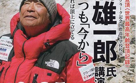 大興奮!!「伝説の冒険王」三浦雄一郎さんに会える日が来た!!