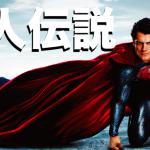漫画と実在人物で紹介|太古の超人ミオスタチン関連筋肉肥大とは?