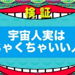 火曜日の防災王『宇宙人めちゃくちゃいい人説』
