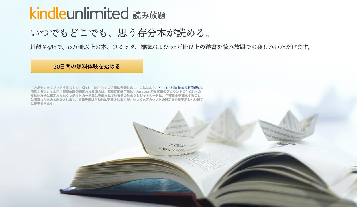 月額980円で本読み放題!Kindle unlimitedが読書好きには危険すぎる!