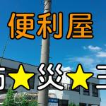 便利屋日報|東郷町の三矢歯科医院様にて草刈りを行いました〜!
