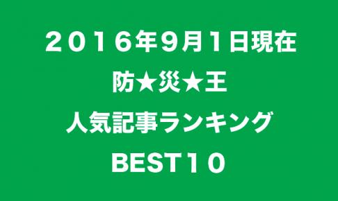 2016年9月1日現在人気の記事ランキングベスト10|やっぱり消防・筋トレ系の記事が超人気!!