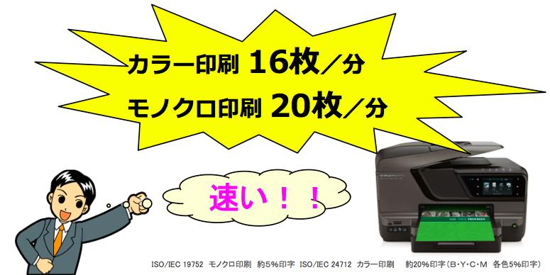 印刷速度|レーザープリンタに匹敵する印刷速度!