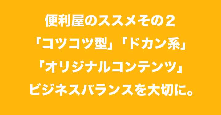 便利屋のススメその2 ビジネスには「コツコツ型」「ドカン系」「オリジナルコンテンツ」のバランスを大切にしよう!