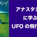 アナスタシアに学ぶUFOを作る方法|人類のパラダイムシフトの