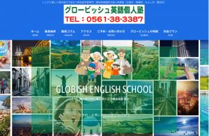 グロービッシュ英語個人塾