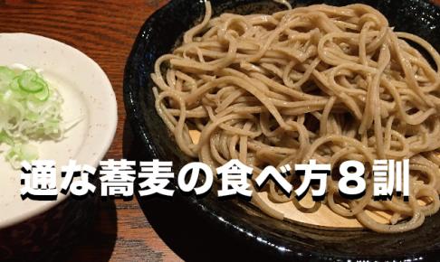 通な蕎麦の食べ方8か条|岐阜県養老町の『そば処たみと』の蕎麦と孝子丼がうまし!