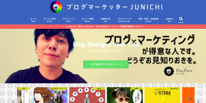 ぶっちゃけ「ブログマーケターJUNICHI」さんのブログを参考にここまで来ました。