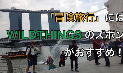 自転車旅行や海外旅行にはWILDTHINGS(ワイルドシングス)のズボンがおすすめ!