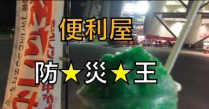 便利屋日報|豊田スタジアムにてたこ焼き屋さんの販売手伝いしました〜!