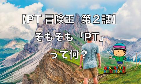 【冒険王第2話】そもそもPTって何??|永遠の旅人を目指すシリーズ