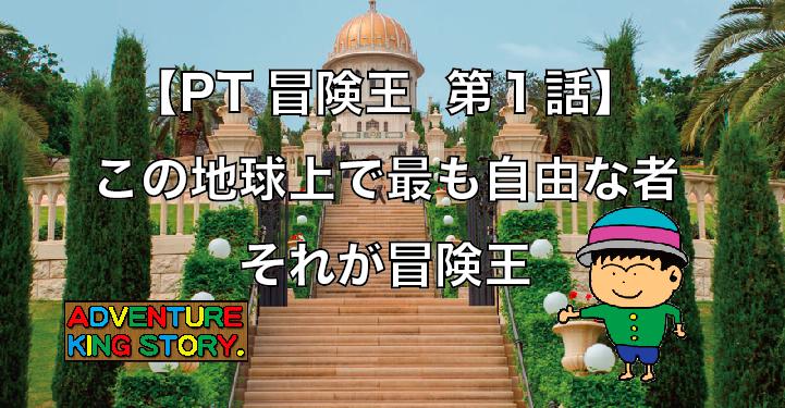 【冒険王第1話】この地球上で最も自由な者、冒険王!|終身旅行者PTを目指すシリーズ