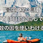 【冒険王第3話】PTは目的別に複数の国を使いわける。【永遠の旅人を目指すシリーズ】