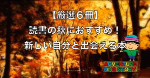 【厳選6冊】読書の秋におすすめ!新しい自分と出会える本