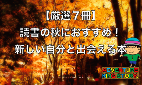 【厳選7冊】読書の秋におすすめ!新しい自分と出会える本