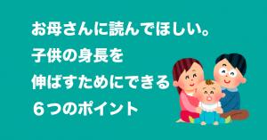 お母さんに読んでほしい!子供の身長を伸ばすためにできる6つのポイント