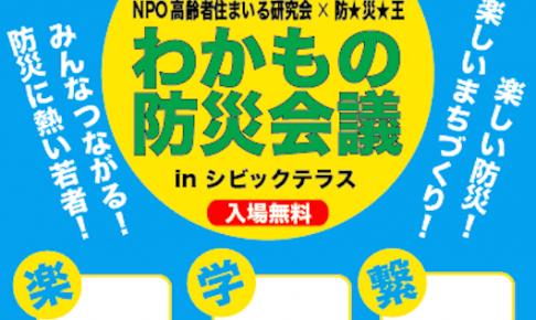 【イベント告知】11月19日(土)に第1回わかもの防災会議を実施します!