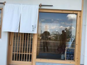 岐阜県養老町の『そば処たみと』の蕎麦と孝子丼が美味しかった。
