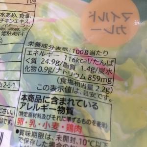 ダイエットや筋トレのタンパク質補給に最適|コンビニのサラダチキンの魅力に迫る!