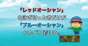 レッドオーシャンを泳ぎ切った者だけがブルーオーシャンにたどり着ける。【9月ブログ反省】