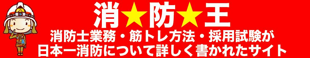 消防王 日本一詳しく消防業務がわかるサイト