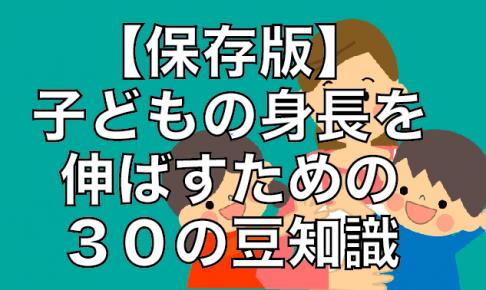 【保存版】子どもの背を伸ばすための30の豆知識【身長法&成長ホルモン】