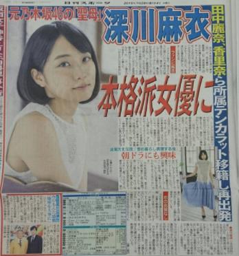 橋本奈々未「サヨナラの意味」で卒業を発表。芸能界も引退。【乃木坂46】