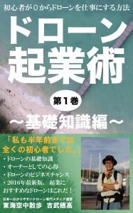 東海空中散歩編集|ドローン起業術第1巻〜3巻発売中