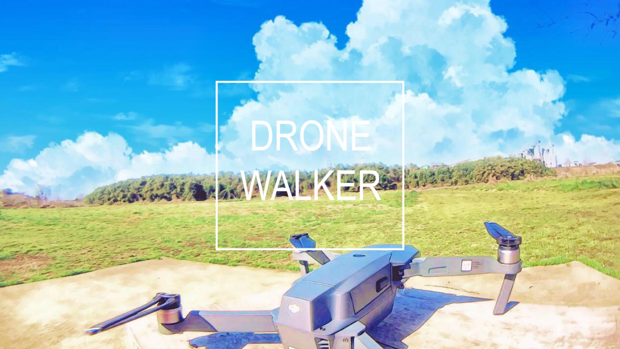 DRONE WALKER|今ではドローンを飛ばすことが本業です。