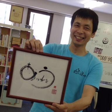 『 世界中に笑顔と感謝を届けたい!』上川流ありがとう道場 上川民広さん