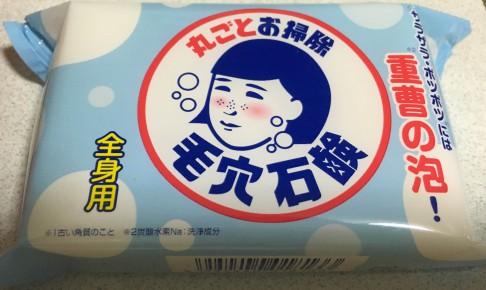 毛穴撫子の重曹石鹸で己の発する体臭に刮目せよ!