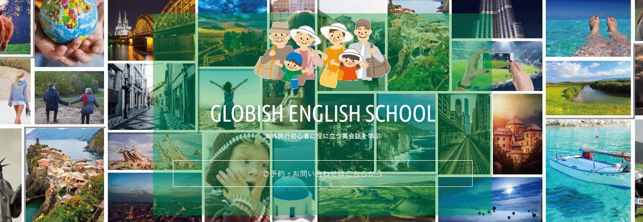 ホームページ製作実績|東郷町のグロービッシュ英語個人塾