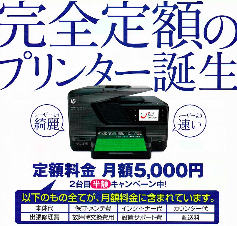 【ウルトラプリント】定額料金でカラー印刷刷り放題・経費大幅削減のプリンターサービス