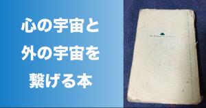 心の宇宙と外の宇宙が繋がる魂の次元をあがる本【5選
