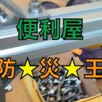 【便利屋日報】刈谷市の工場にて設計の組付を行いました〜!