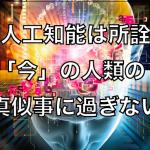人工知能の知能は所詮今の人類の模倣に過ぎない。人工知能が人類の新たな『進化』の引き金になる!?