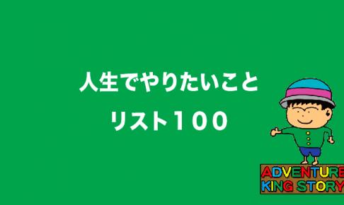 防災王吉武穂高の人生でやりたいことリスト100